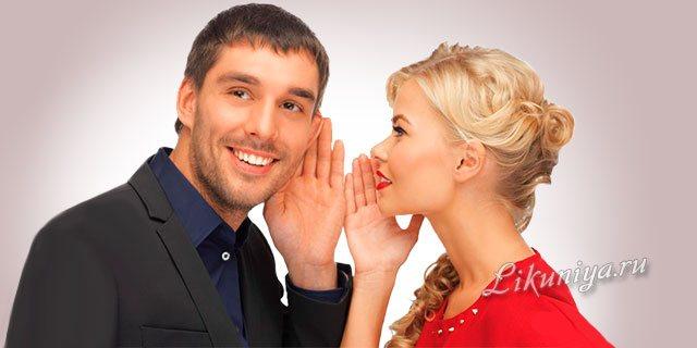 Девушка шепчет мужчине на ухо ласковые слова