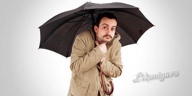Слабый мужчина под зонтиком